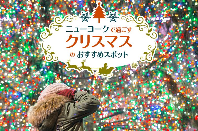 ニューヨークで過ごすクリスマスのおすすめスポット