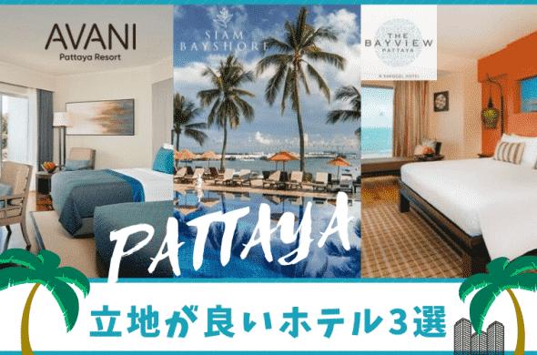 パタヤの立地が良いホテル3選!観光もショッピングもしやすい【アヴァニ・ベイビュー・サイアム ベイショア】