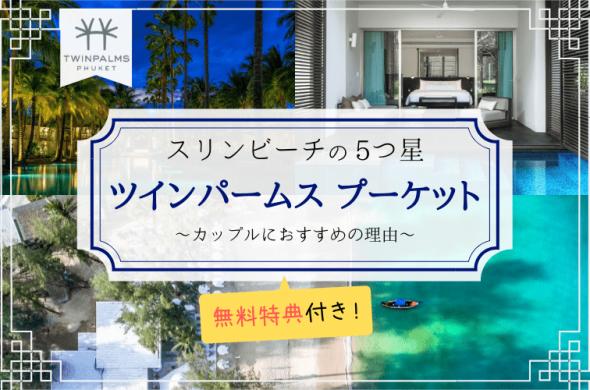 カップルでプーケット旅行なら無料特典付きの「ツインパームス」がオススメ!ビーチ沿いの5つ星ホテルで賢く優雅にステイ♪