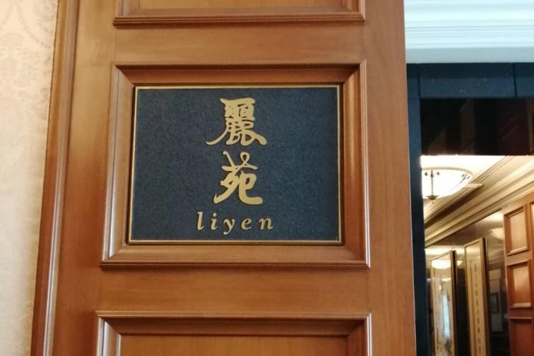 リッツカールトンのレストラン「麗苑(りえん)」