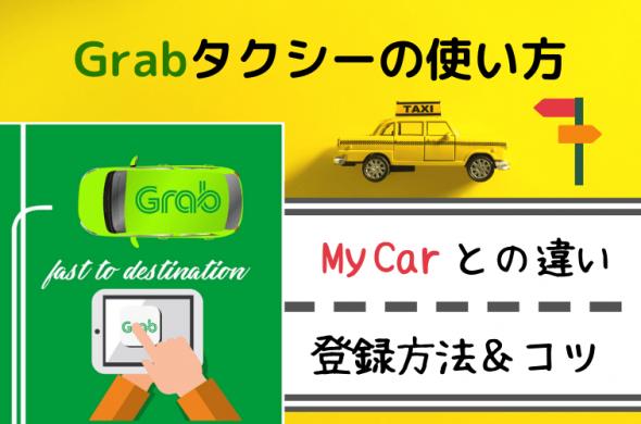 マレーシアのGrabタクシーを1発理解!在住者がMyCarとの違いと登録方法・メリットをご紹介