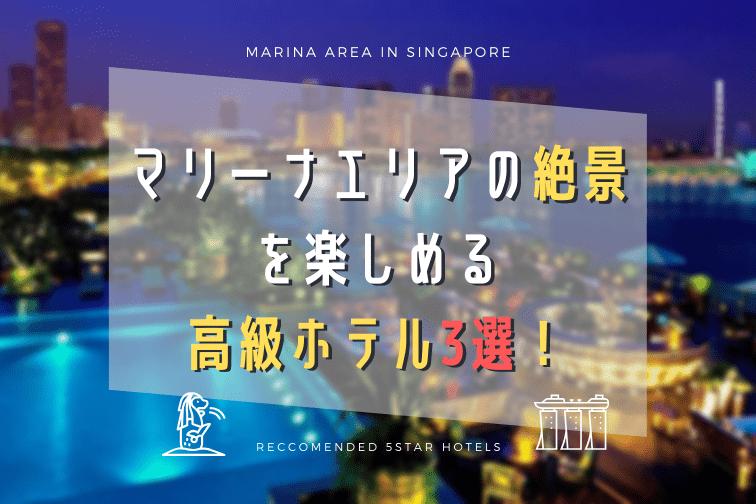 マリーナベイサンズとマリーナエリアの絶景を楽しめる高級ホテル3選!眺めの違いやホテルの特徴もご紹介