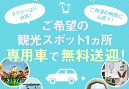 セブ島 HP限定特典 チャーターカー 記事紹介用