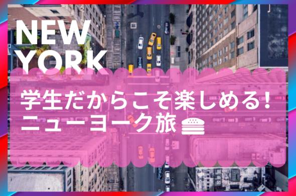 ニューヨーク・学生旅行