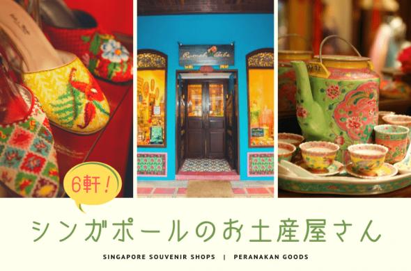 シンガポールのお土産を買うならココ!バラまきにもぴったりなアイテムも手に入るオススメ雑貨店&スーパー6選