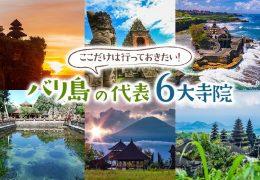 ここだけは行っておきたい!バリ島の代表6大寺院