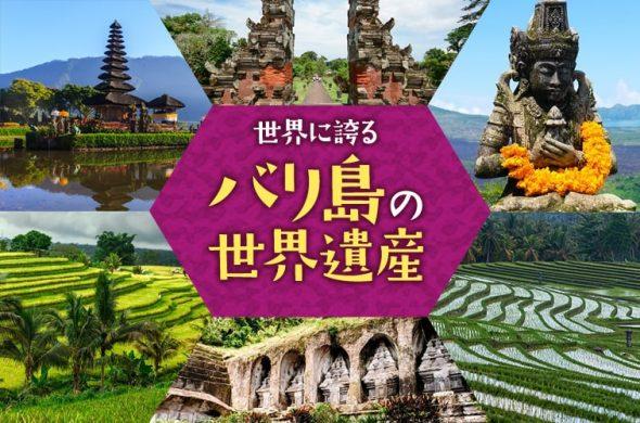 世界に誇るバリ島の世界遺産