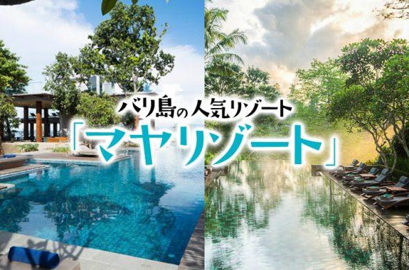 バリ島の人気リゾート「マヤ リゾート」