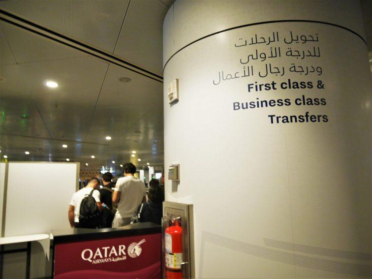 カタールハマド国際空港トランジット