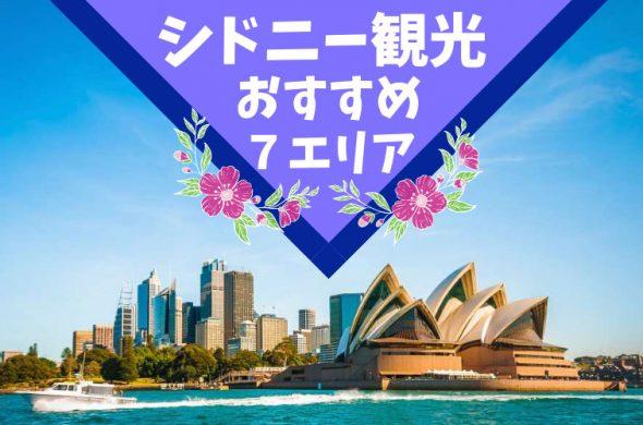 シドニー観光おすすめ7エリア