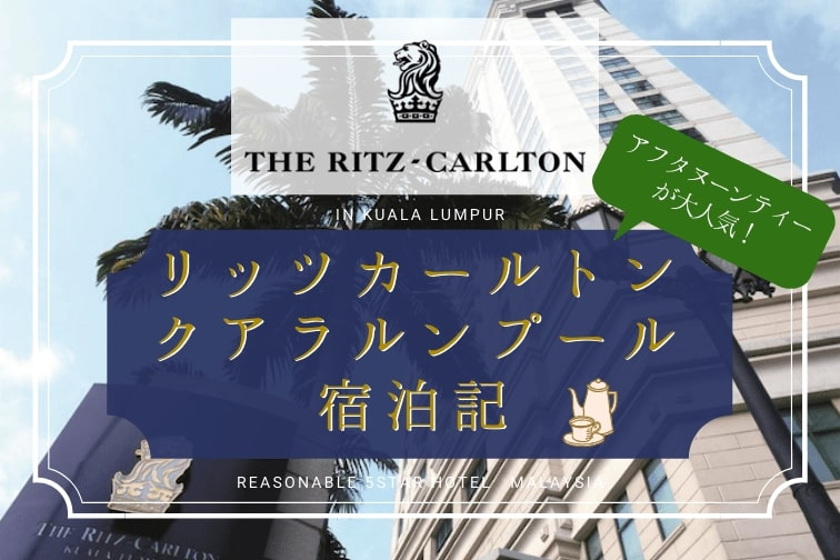 【宿泊記】あのリッツカールトンにお得に泊まってアフタヌーンティーを楽しもう!マレーシアの5つ星は世界一安い!