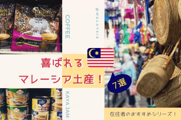 喜ばれるマレーシア土産!迷わず買える乙な特産品7選~在住者のオススメ~