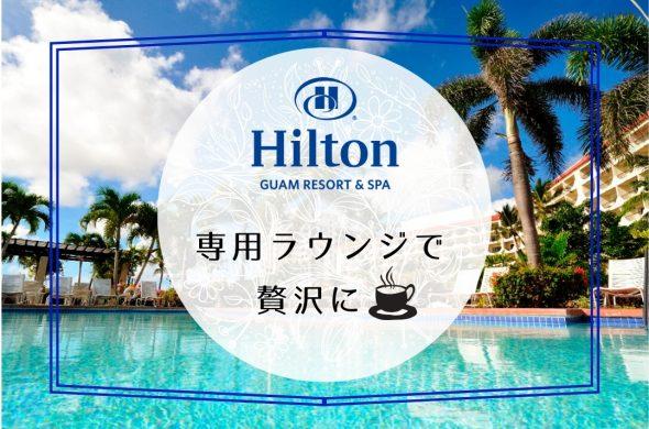 ヒルトン グアム ホテル