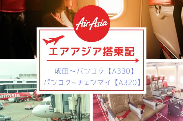 エアアジア国際線と国内線の搭乗記!成田発バンコク行き【A330】とバンコク発チェンマイ行き【A320】荷物受け取り方法もご紹介