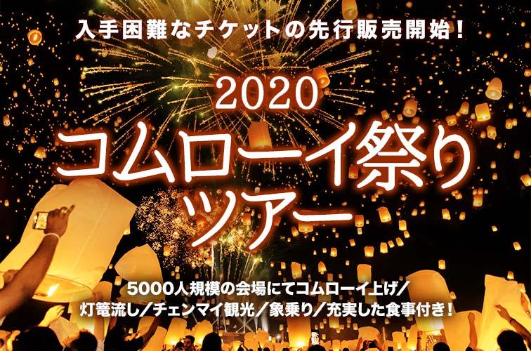 【先行販売開始】2020年コムローイ祭りは10月31日に決定!ロイクラトンと一緒にチェンマイ観光・送迎・食事付ツアー