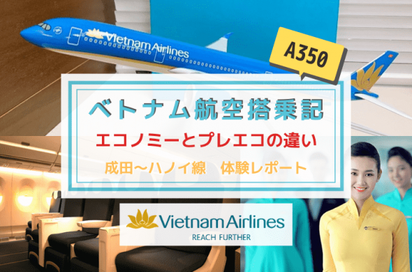 【ベトナム航空搭乗記】最新機A350のエコノミーとプレミアムエコノミーの体験レポート!座席の違いは?【成田~ハノイ便】