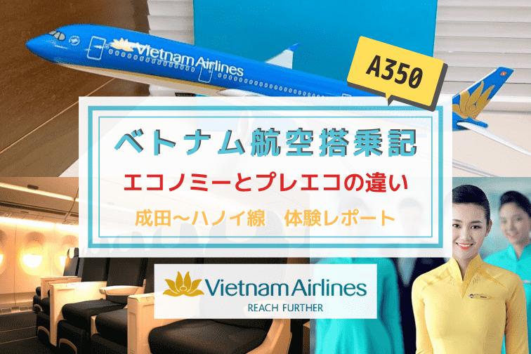 ベトナム 航空 座席 指定