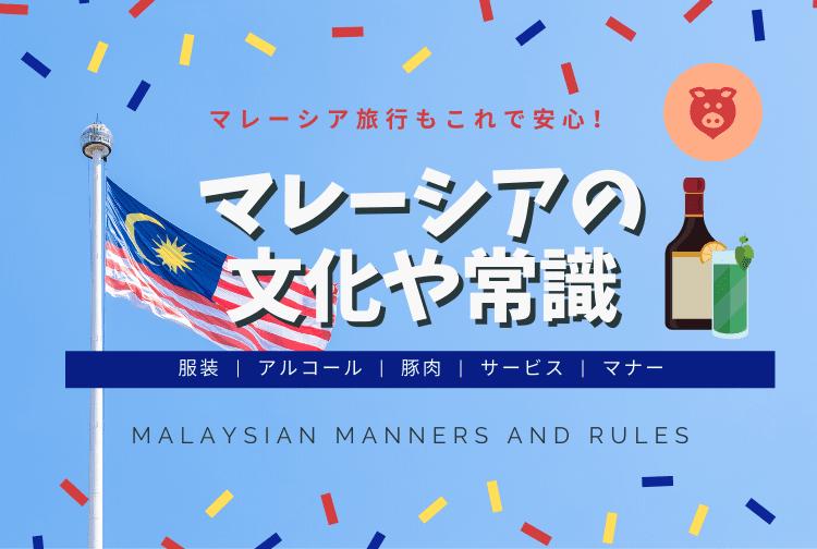 マレーシア旅行もこれで安心!知っておくべきマレーシアの文化や常識5選