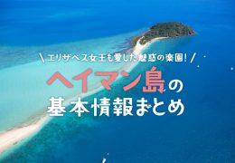 世界のセレブリティを魅了するリゾートアイランド、ヘイマン島