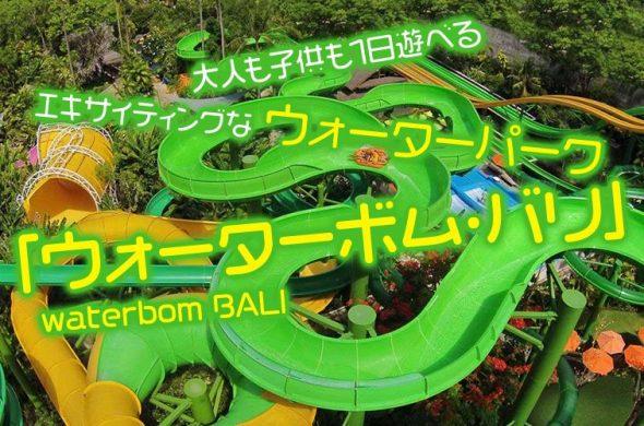大人も子供も1日遊べるエキサイティングなウォーターパーク「ウォーターボム・バリ」
