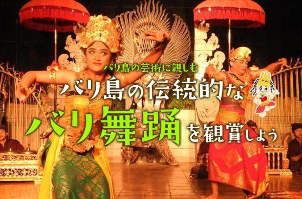 バリ島の芸術に親しむ〜バリ島の伝統的なバリ舞踊を観賞しよう
