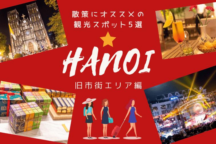 【ベトナム女子旅】ハノイで散策するならどこがおすすめ?旧市街の観光スポット5選