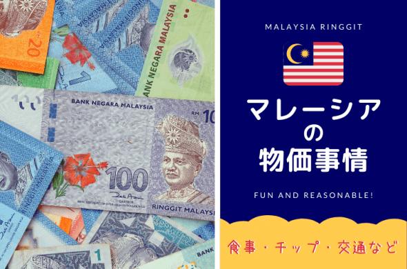 旅行前に知っておきたいマレーシアの物価事情!レストランでの食事やショッピング、チップや交通料金について