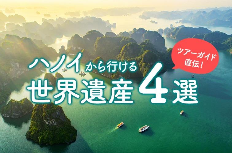ツアーガイド直伝!ハノイから行ける世界遺産4選の魅力と見どころを大公開!