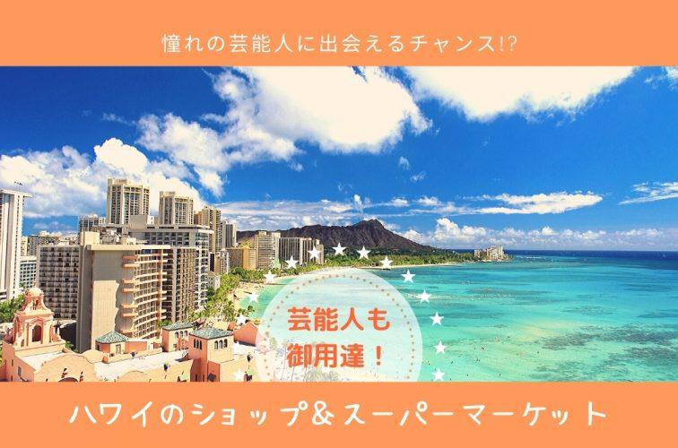 hawaii celebrity crush