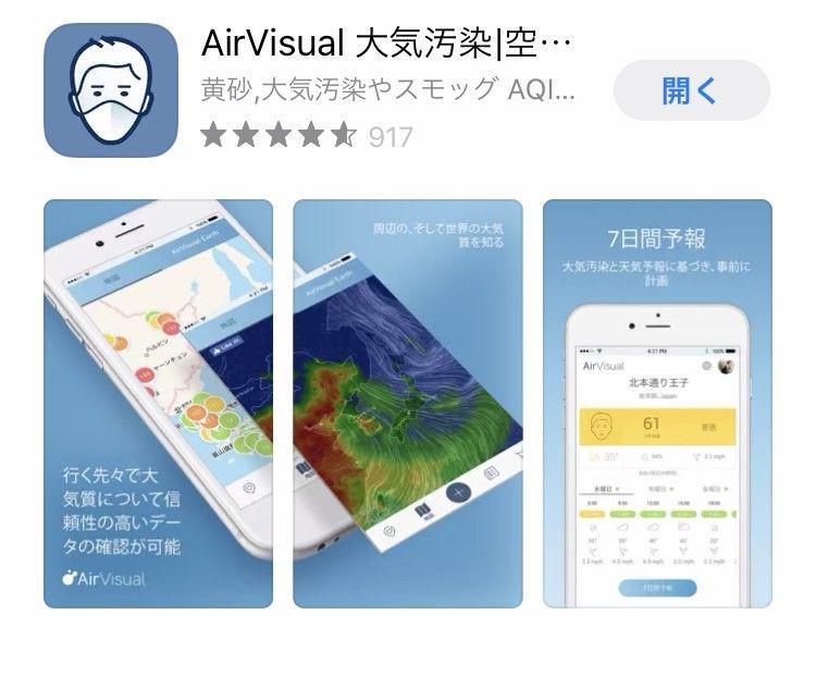 大気汚染数値をリアルタイムでチェックできるアプリ「Air Visual」