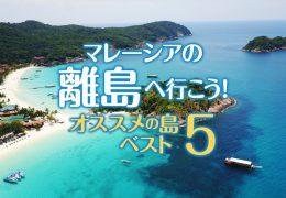 マレーシアの離島ベスト5