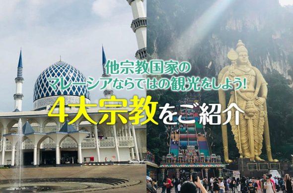 他宗教国家のマレーシアならではの観光をしよう!4大宗教をご紹介