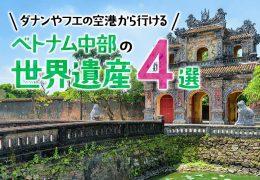 ダナンやフエの空港から行けるベトナム中部の世界遺産4選