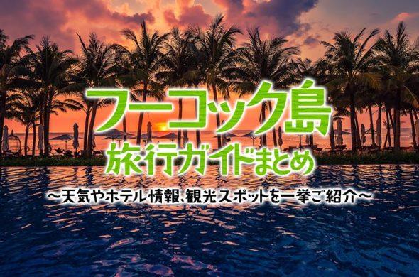 フーコック島旅行ガイドまとめ~天気やホテル情報、観光スポットを一挙ご紹介~