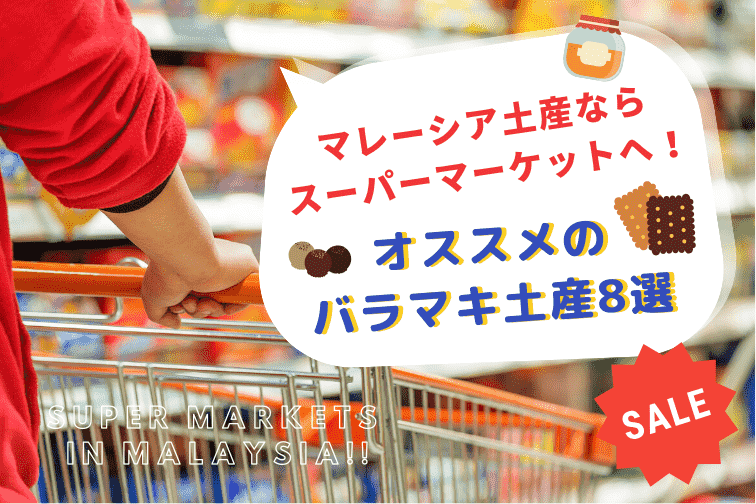 マレーシア土産なら地元のスーパーマーケットへ行けばOK!まとめ買いにオススメのお土産8選