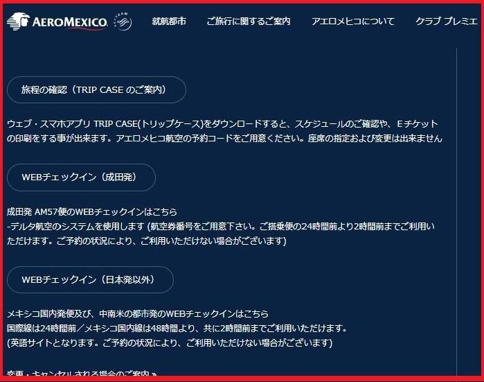 アエロメヒコ・オンラインチェックイン-2