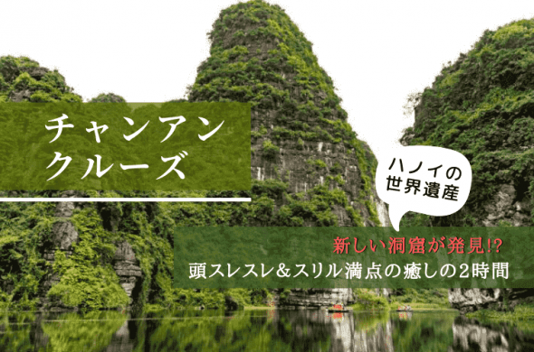 ベトナム・ハノイ観光で必須「チャンアンクルーズ」で新しい洞窟が発見!? 頭スレスレ&スリル満点の癒しの2時間