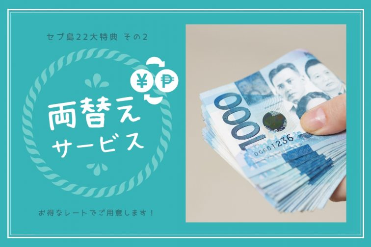 22gifts_exchangemoney2