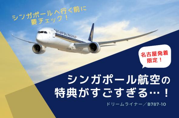 【名古屋発限定】シンガポール航空の特別特典がお得すぎる…!最新鋭ドリームライナー/B787-10に搭乗してシンガポールへ行こう