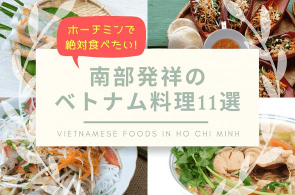 ホーチミンで絶対食べたい!南部発祥のベトナム料理11選~レストランの種類や注意点もご紹介~