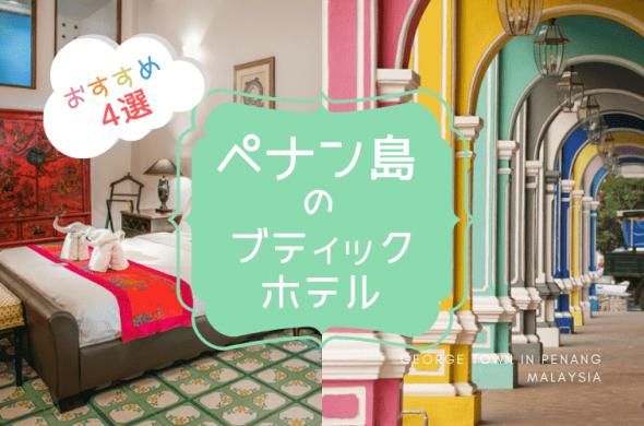 女子旅にオススメ!ペナン島のお洒落なブティックホテル4選♪ 宿泊できる格安ツアーをご紹介!