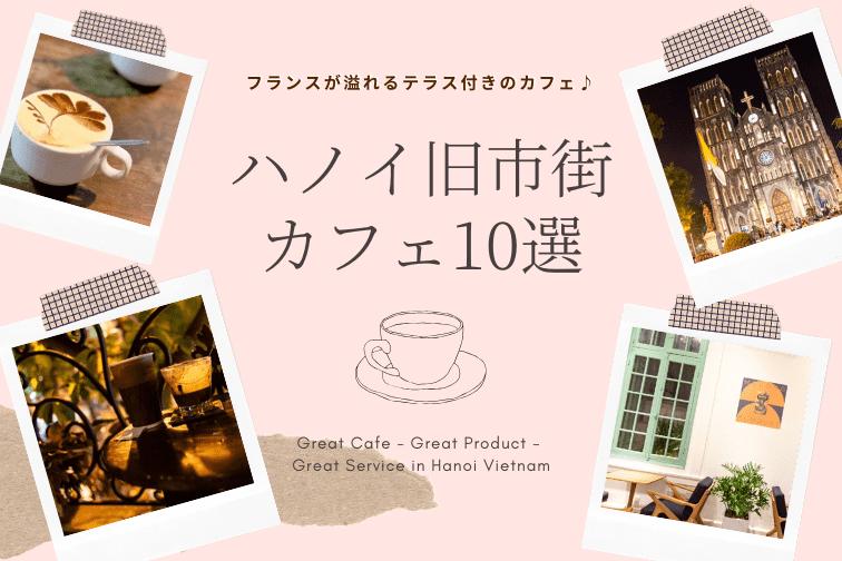 フランスが溢れるハノイ旧市街のベトナムコーヒー屋10選!テラス席のあるカフェで旅の情緒に思いを寄せて