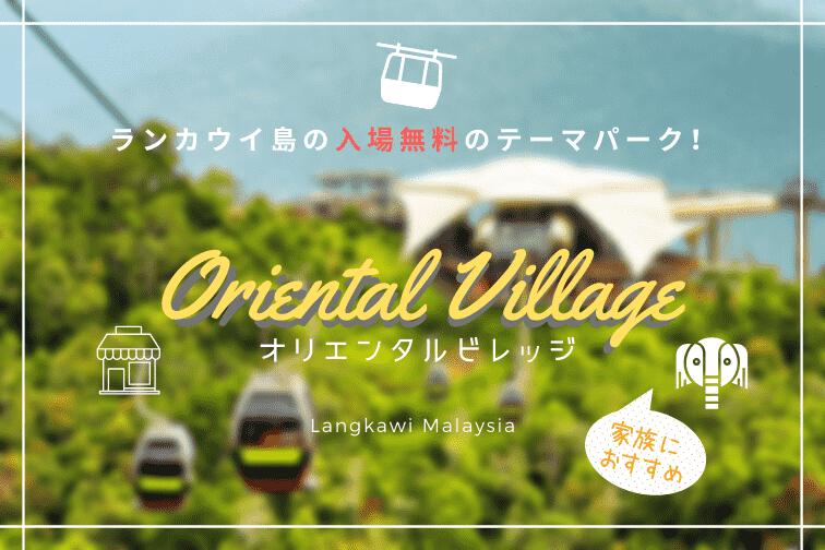 子連れにオススメ!ランカウイ島の入場無料のテーマパーク「オリエンタルビレッジ」を徹底解説!