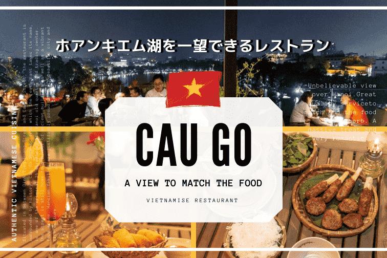 ホアンキエム湖を一望できるレストラン「Cau Go(カウゴー)」のベトナム料理が絶品!サービス・立地・料金もGOOD!ぜひ週末に♪