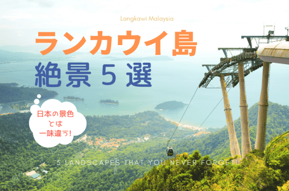 【マレーシア旅行】ランカウイ島で一生忘れられない壮大&絶景スポットを5つご紹介