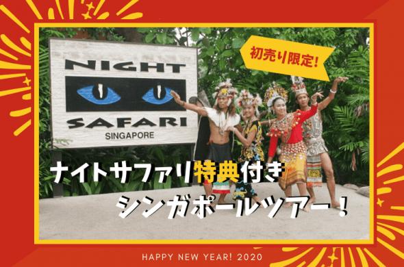 【初売り】祝2020年!ナイトサファリ特典が付くシンガポールツアー!日本語トラムチケット&優先乗車OK