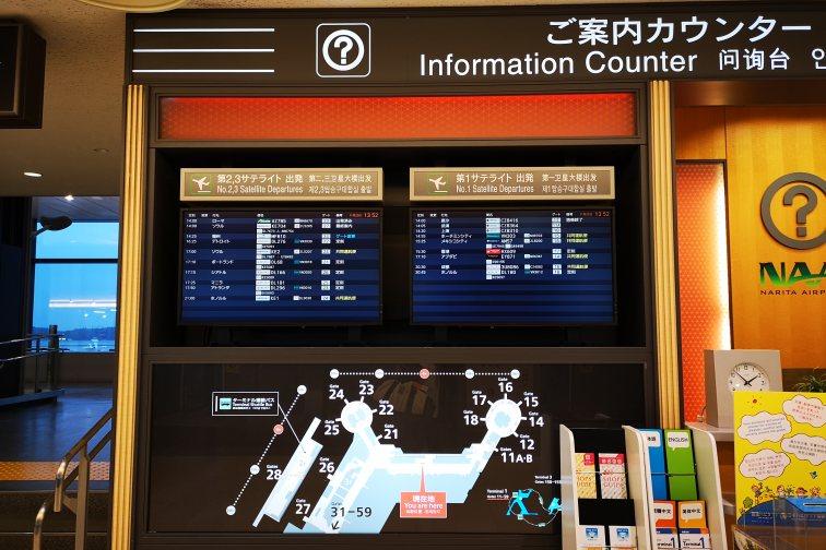 成田空港・出発ロビー