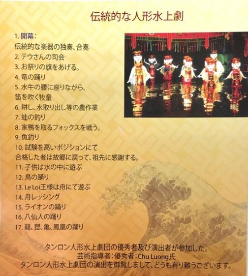 タンロン水上人形劇場の日本語パンフレット