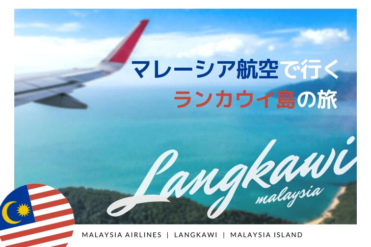 マレーシア航空でランカウイ島へ行こう!直行便?経由便?クアラルンプールでの乗り継ぎ方法や時間について
