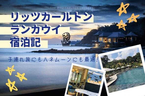 【宿泊記】ランカウイ島なら「リッツカールトン」に格安で泊まれる!子連れ旅にもハネムーンにも最適なホテル!
